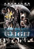 Japan-Filmfest Special: June 6th