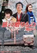 Japan-Filmfest Special: My Departure