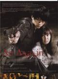 Japan-Filmfest Special: An Assassin