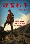 Japan-Filmfest Special: Tebana Sankichi: Snot Rockets